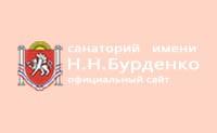 Санаторий Бурденко