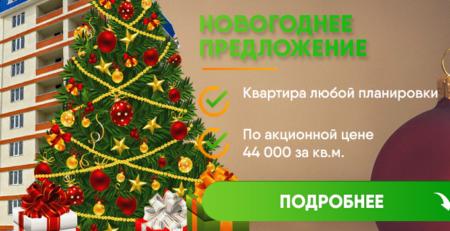 Новогодняя Акция - квартиры по 44000 за кв.м.