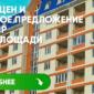 Специальное предложение 2021 Жилой комплекс Санаторный Саки Крым