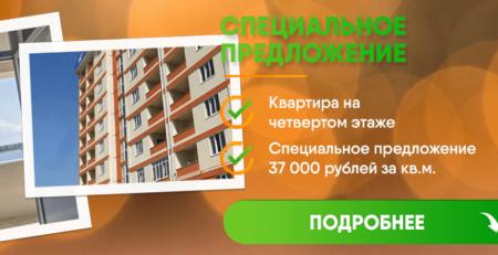 Специальное предложение квартира 71 кв м